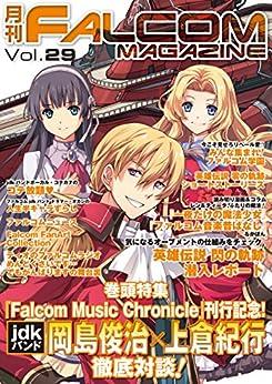 [フィールドワイ]の月刊ファルコムマガジン vol.29 (ファルコムBOOKS)