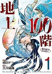 地上100階〜脱出確率0.0001%〜 1巻 (LINEコミックス)