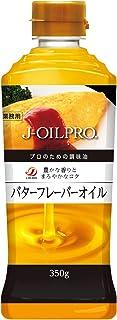 J-Oil PRO バターフレーバーオイル 業務用 350g ×3本