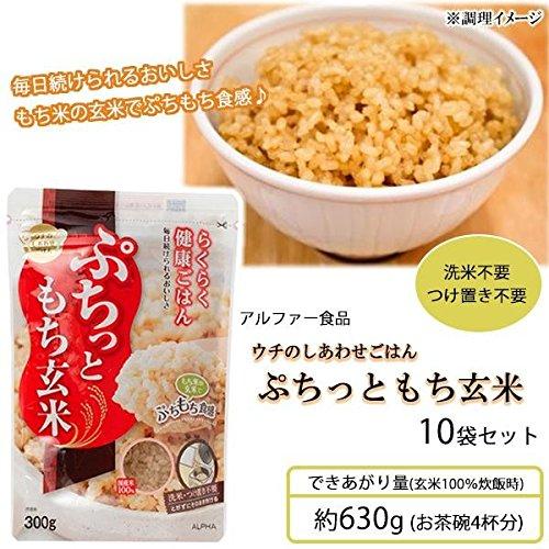 アルファー食品 ウチのしあわせごはん ぷちっともち玄米 300g 10袋セット