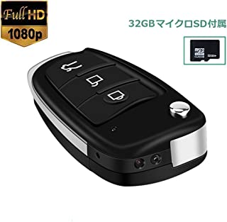 Eyemag キーレス型 高画質 フル HD 動態検知 暗視 小型 隠し スパイ カメラ 1080P 32GB 内蔵 音声 日本語 取説