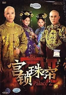 Palace 2/ Palace II Chinese Drama DVD with English Subtitle by Du Chun Dong Jie Zhang Jia Ni Mickey He Cao Xi Wen Gao Hao Su Qing