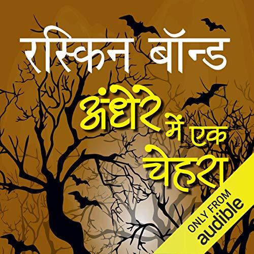 Andhere Mein Ek Chehra [A Face in the Dark] cover art