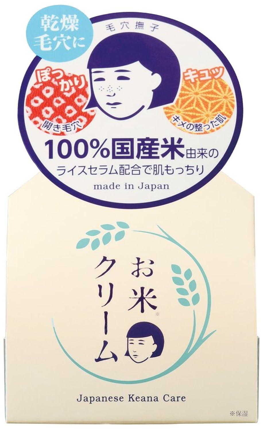 スカーフオーストラリア人不透明な毛穴撫子 お米のクリーム 30g