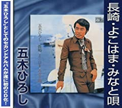長崎から船に乗って