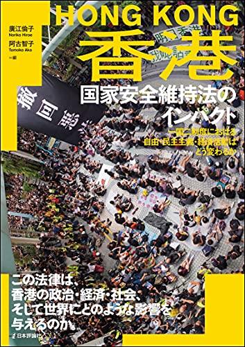 香港国家安全維持法のインパクト---一国二制度における自由・民主主義・経済活動はどう変わるか
