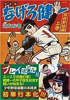 なげろ健一〔高校野球編〕【上】 (マンガショップシリーズ 229)