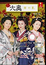 Oku - War of the Belles Special (Japanese Movie w. English Sub, All Region DVD)