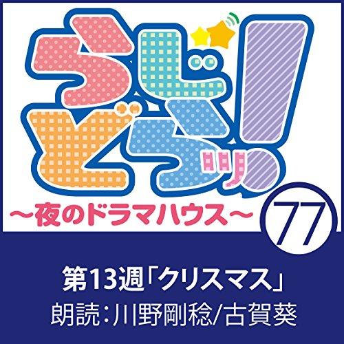 『らじどらッ!~夜のドラマハウス~ #13』のカバーアート