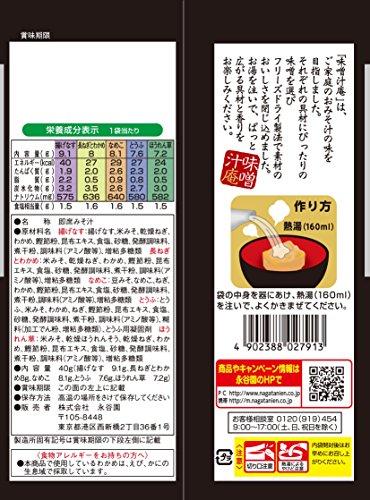 『永谷園 味噌汁庵 選べる5メニュー 5袋入×2個』の3枚目の画像