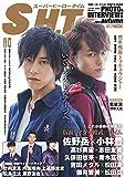 東映ヒーローキャスト PHOTOBOOK S.H.T. 2014 autumn (ホビージャパンMOOK 592)