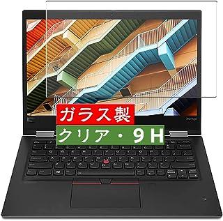 Vacfun ガラスフィルム , Lenovo ThinkPad X13 Yoga Gen 1 2020 13.3 インチ 向けの 有効表示エリアだけに対応する 強化ガラス フィルム 保護フィルム 保護ガラス ガラス 液晶保護フィルム