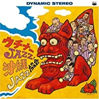 Uchina Jazz by Okinawa Jazz Kyoukai (2008-11-05)
