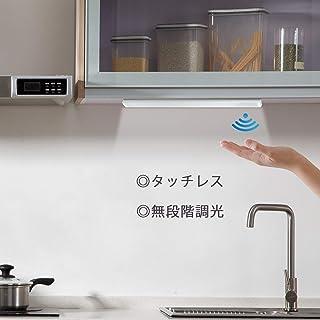ledバーライト 0.7cm超薄型 タッチレス 6000K昼光色 無段調光 キッチンライト 台所ライト ACアダプタ付き 工事不要