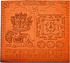 """Shri Kamakhiya Devi Yantra in Thick Copper/Gold Plated/Pure Silver Premium Quality (6""""X6"""" Copper)"""