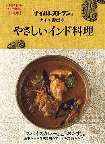 「ナイルレストラン」ナイル善己の やさしいインド料理