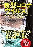 「新型コロナウイルス」―正しく怖がるにはどうすればいいのか― (扶桑社BOOKS)