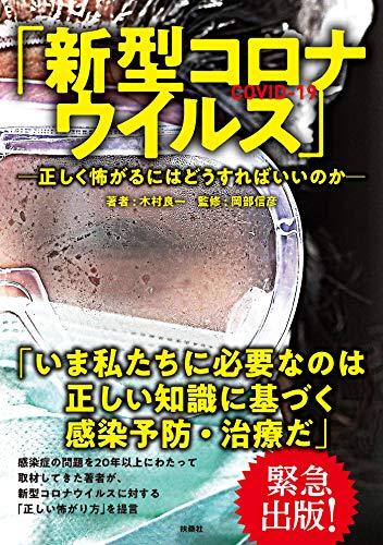 「新型コロナウイルス」—正しく怖がるにはどうすればいいのか— (扶桑社BOOKS) - 木村 良一, 岡部 信彦