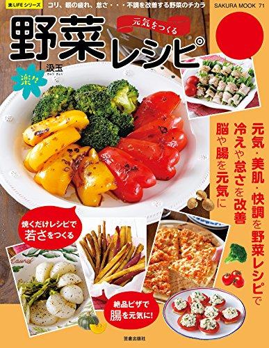 元気を作る楽々野菜レシピ 楽LIFEシリーズ