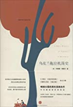 A Short History of Tractors in Ukrainian(Chinese Edition)