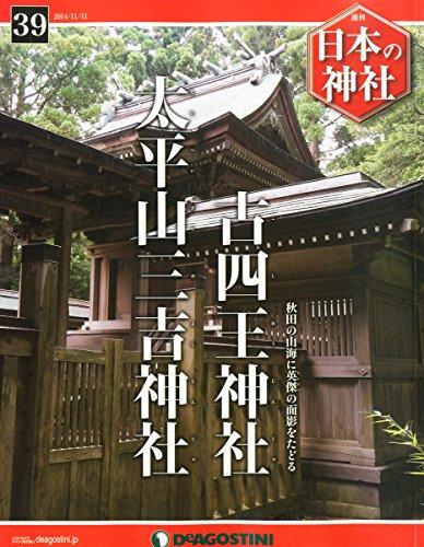 週刊 日本の神社 2014年 11/11号 [分冊百科]