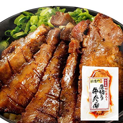 【松屋】 仙台風厚切り牛タン10個セット (120g/個×10個入)通販限定 冷凍 牛丼