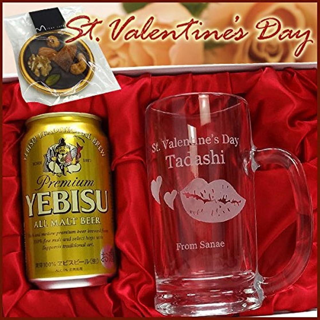 キャプテンブライどこにでも絡み合いバレンタインギフト 名入れ彫刻ビールジョッキ&エビスビールセット