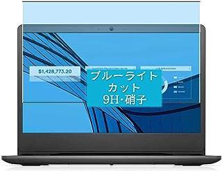 Sukix ブルーライトカット ガラスフィルム 、 Dell Vostro 3000 3401 14インチ 向けの 有効表示エリアだけに対応 ガラスフィルム 保護フィルム ガラス フィルム 液晶保護フィルム シート シール 専用