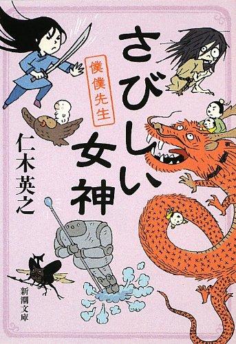 さびしい女神 僕僕先生 (新潮文庫)