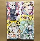 のぼる小寺さん  コミック 全4巻 完結セット