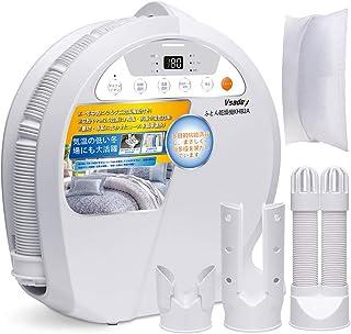 布団乾燥機 Vsadey ダニ退治 くつ乾燥 衣類乾燥 衣類ドライカバー付き 3個のアタッチメント付き ふとん乾燥機 布団1組・靴1組対応 (タイプ二)