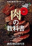 肉の教科書[雑誌] エイムック