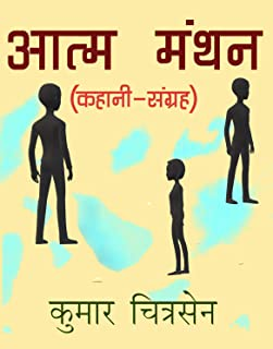 AATM MANTHAN - ???? ????: STORY COLLECTION  (?????-??????) (Hindi Edition)