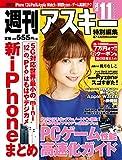 週刊アスキー特別編集 週アス2020November (アスキームック)