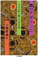 表紙: 隣のアボリジニ――小さな町に暮らす先住民 (ちくま文庫) | 上橋菜穂子