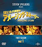 世にも不思議なアメージング・ストーリー ファースト・シーズン パート1 バリューパック [DVD] image