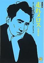 走れメロス・富嶽百景 (ホーム社 MANGA BUNGOシリーズ) (ホーム社漫画文庫)
