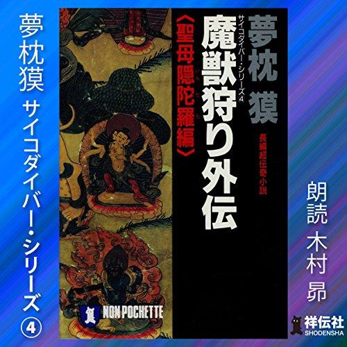 『サイコダイバーシリーズ4・魔獣狩り外伝 <聖母隠陀羅編>』のカバーアート