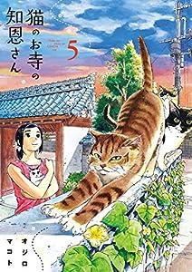猫のお寺の知恩さん 5巻 表紙画像