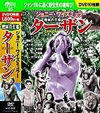 密林の王者 ターザン[DVD]