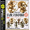 カプセルQミュージアム 日本の至宝 仏像立体図録 廻 kai 全6種セット ガチャガチャ