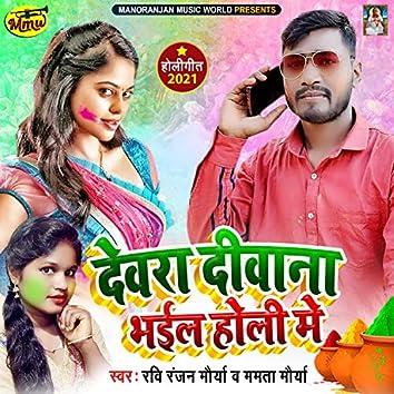 Devara Diwana Bhail Holi Me (Bhojpuri Song)