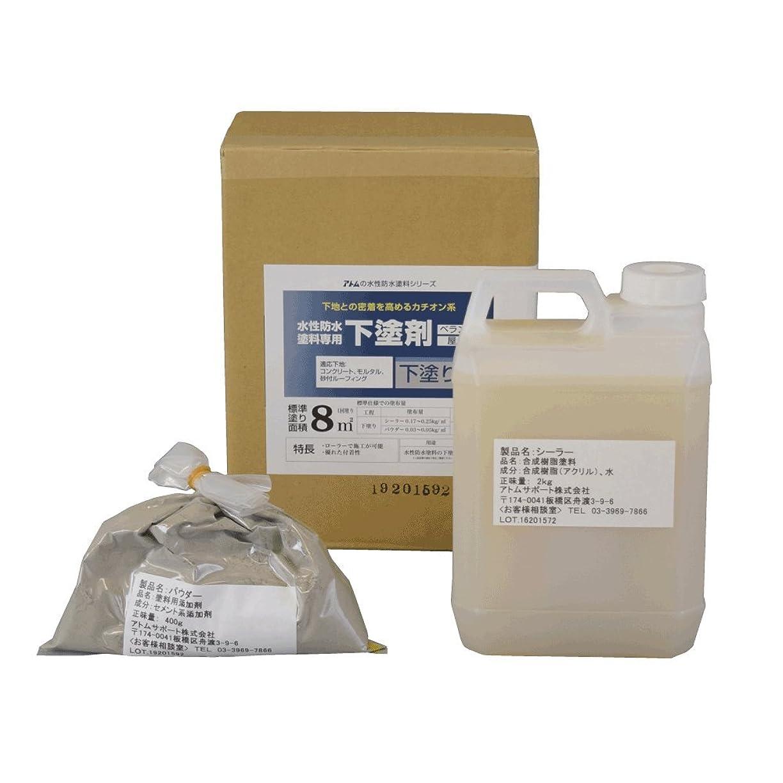 先行するフィドルはっきりとアトムハウスペイント 水性防水塗料 専用水性下塗剤 2.4Kgセット