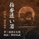 梅安迷い箸【朗読CD文庫】仕掛人 藤枝梅安より[CD][1枚組]池波 正太郎