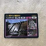 八ッ場ダム ダムカード 建設中 ver.0.5 2018.10