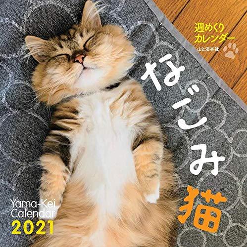 【Amazon.co.jp 限定】カレンダー2021 週めくりカレンダー なごみ猫(卓上・壁掛け)(特典画像:なごみ猫 スマ...