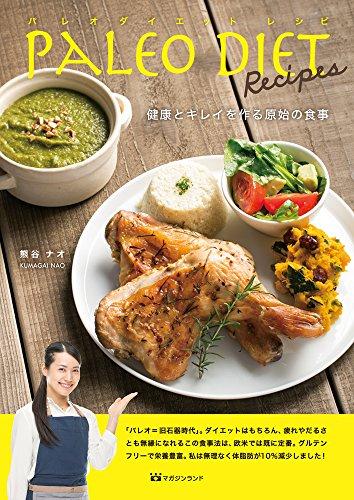 パレオダイエットレシピ 健康とキレイを作る原始の食事