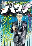 月刊コミックバンチ 2021年8月号 [雑誌] (バンチコミックス)