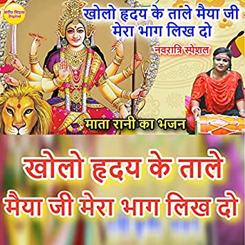Kholo Hridya Ke Taale Maiya Ji Mera Bhaag Likh Do (Hindi)