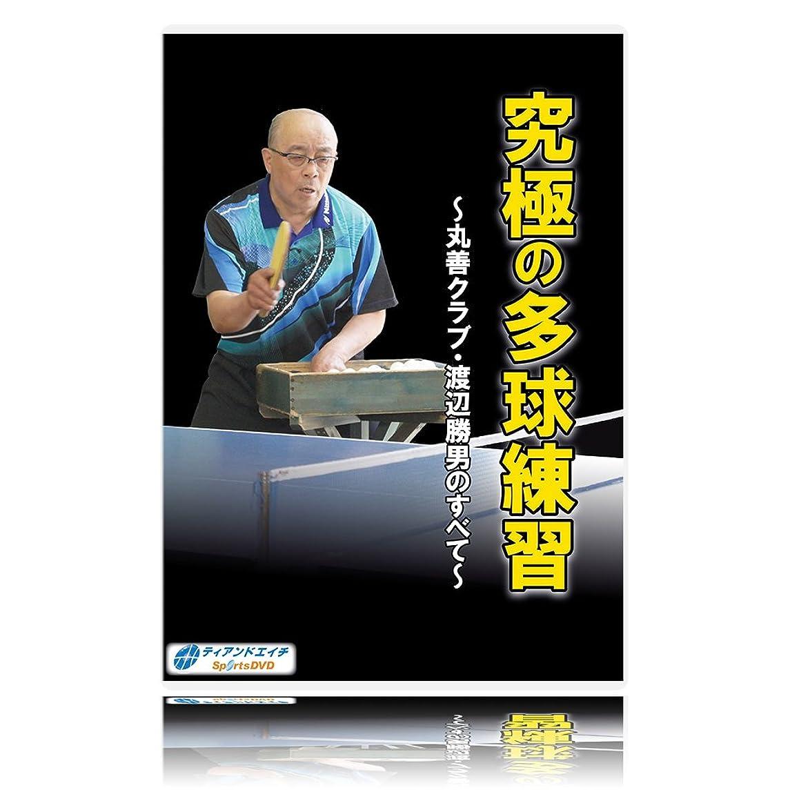 手順チャンピオンディレイ【卓球の練習法DVD】究極の多球練習 ~丸善クラブ?渡辺勝男のすべて~